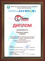 Индустрия моды: изделия и оборудование-2010