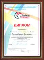 Индустрия моды: изделия и оборудование-2011